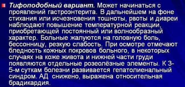Tifopodobnyj-salmonellez-e1515500617606-660x312.jpg