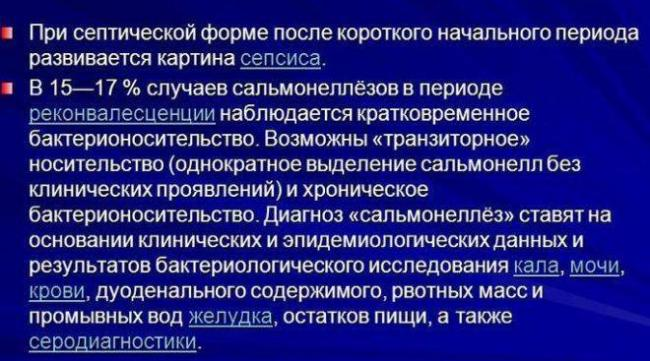 Septicheskij-salmonellez-e1515500715391-660x367.jpg