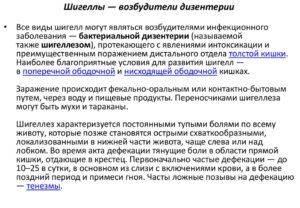 Vozbuditelyami-dizenterii-e1515500995506-300x208.jpg