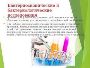 bakteriologicheskoe-obsledovanie-300x225.jpg
