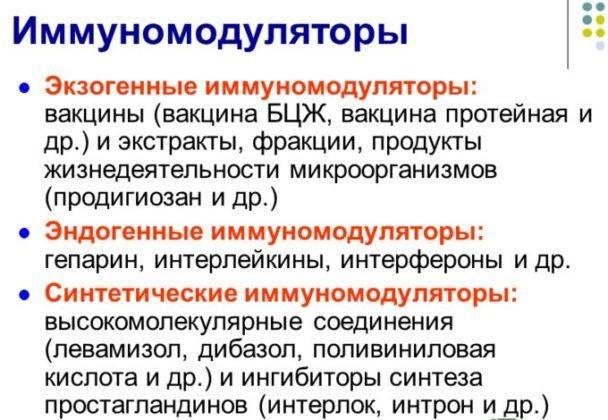Immunomoduliruyushhie-preparaty-e1515501524253-608x420.jpg