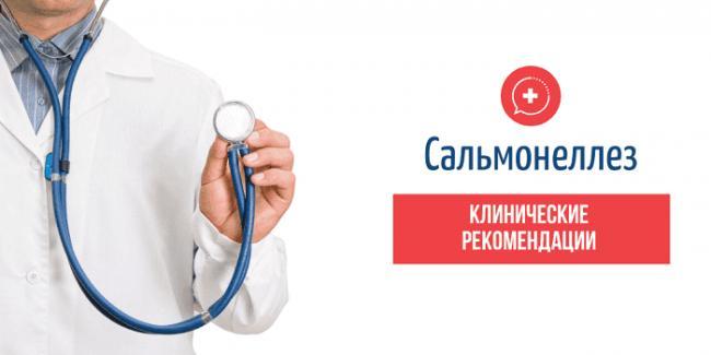 salmonellez-klinicheskie-rekomendacii.png