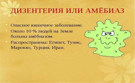 amebiaz_u_detei_2.jpg