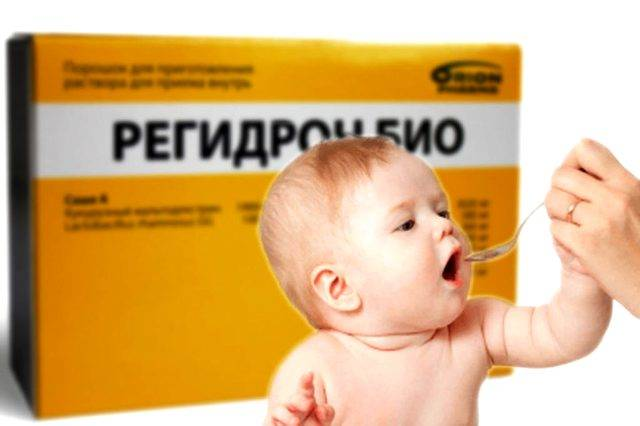 регидрон для детей