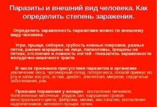 ochishenie-ot-psrazitov-2-320x218.jpg