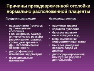 neotlozhnaya_pomosch_pri_krovotecheniakh_v_akusherstve_29-320x240.jpg