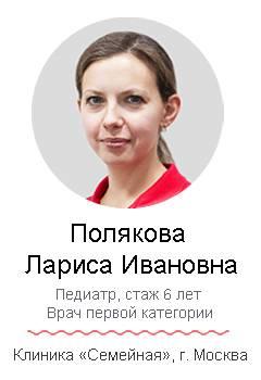 pediatr-polyakova.jpg