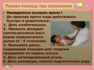 otravlenie-u-rebenka-chto-delat-320x240.jpg